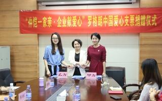 罗格朗中国开展多项慈善捐赠活动