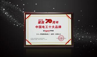 罗格朗再获评中国电工十大品牌
