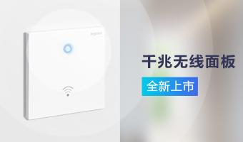 罗格朗千兆智能WiFi解决方案,为您提供高速稳定的全屋无线网络覆盖