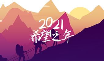 2021,希望之年丨罗格朗与你继续前行!