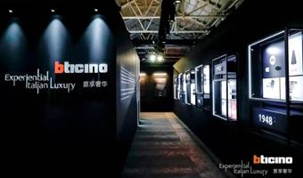 BTicino,以匠心致创新