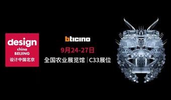 金秋九月,BTicino邀你来「设计中国北京」看展