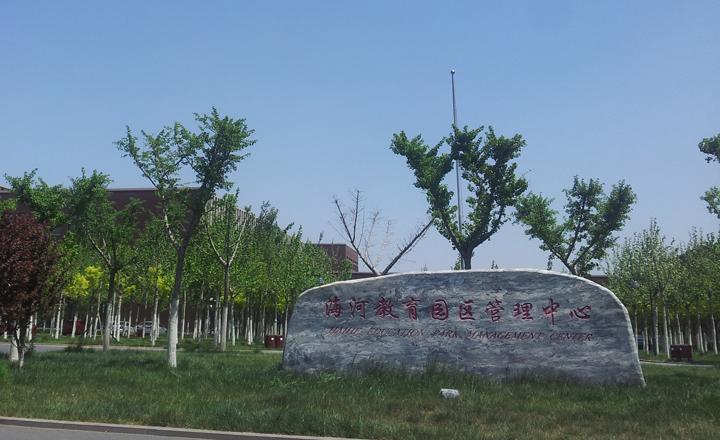 海河教育园园区管理中心