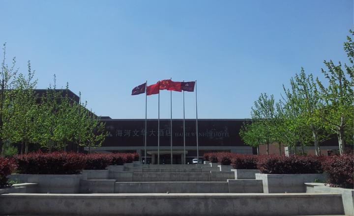 海河文华大酒店