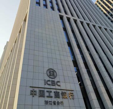 中国工商银行浙江省分行总部大楼